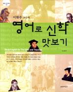 영어로 신학 맛보기(밀알 아카데미 1)