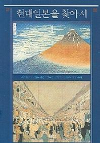 현대 일본을 찾아서 1 // 2010년판 2쇄
