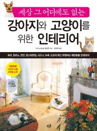 강아지와 고양이를 위한 인테리어(세상 그 어디에도 없는)