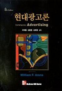 현대 광고론