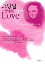 스탕달 연애론 에세이 LOVE