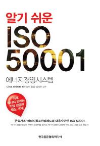 알기 쉬운 ISO 50001(반양장)