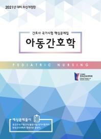 아동간호학 간호사 국가시험 핵심문제집(2021년 대비)(개정판)