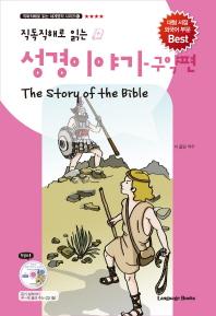 성경이야기: 구약편(직독직해로 읽는)(CD1장포함)(직독직해로 읽는 세계명작 시리즈 11)