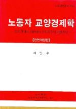 노동자 교양경제학(전면개정판)