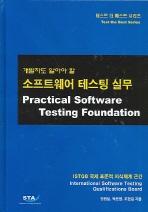 소프트웨어 테스팅 실무(개발자도 알아야 할)(테스트 더 베스트 시리즈)(양장본 HardCover)