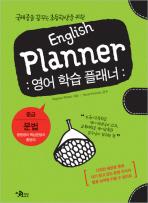 ENGLISH PLANNER: ���� �н� �÷���(�߱�: ����)(�������� �ٴ� �ʵ��л��� ����)