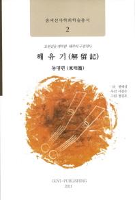 해유기: 동명편(솜씨선사학회학술총서 2)