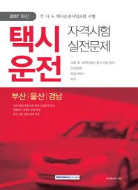 택시운전 자격시험 실전문제(부산 울산 경남)(2017)