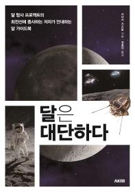 달은 대단하다(AK Trivia Book(에이케이 트리비아북))