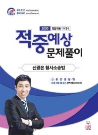 신광은 형사소송법 적중예상 문제풀이(2020)