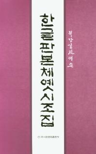 한글판본체옛시조집(월당 김진태 쓴)