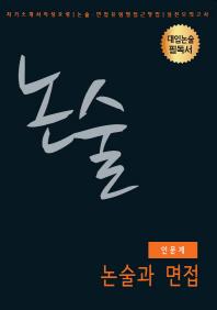 인문계 논술과 면접(2017)(논술)