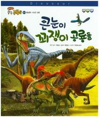 큰눈이 꾀쟁이 공룡들(재미북스 쿵쿵 공룡들 5: 용반류)(양장본 HardCover)