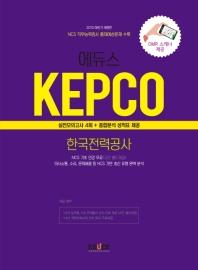 한국전력공사 KEPCO 실전모의고사 4회(2019 하반기)(에듀스)(개정판)