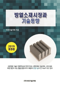방열소재시장과 기술동향(2019)(개정판)