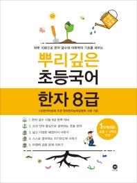 뿌리깊은 초등국어 한자 1단계(8급)(초등 1-2학년 대상)
