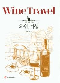 와인 여행(쉽고 깊이 있는)