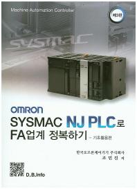 Omron Sysmac Nj Plc로 Fa업계 정복하기: 기초활용편(3판)