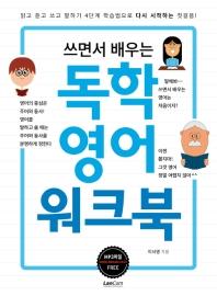 쓰면서 배우는 독학영어 워크북