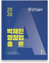 박제인 행정법 총론(2020)(난공불락)(전2권)(난공불락)(전2권)