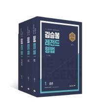 김승봉 레전드 형법 세트(2020)(개정판)(전4권)