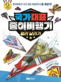 국가 대표 종이비행기: 멀리 날리기