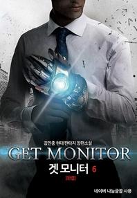 겟 모니터 6 (완결)