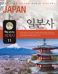 일본사   맥을 잡아주는 세계사 11