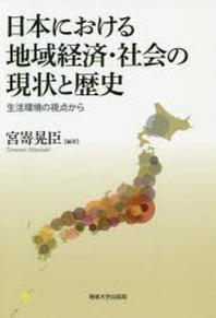 日本における地域經濟.社會の現狀と歷史 生活環境の視点から