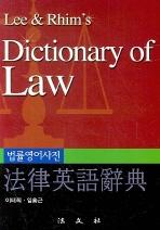 법률영어사전 -2010년판 새책수준-