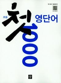 초등 첫 영단어 1000
