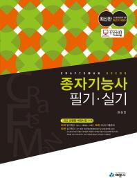 종자기능사 필기 실기 2015년 2월20일 3차개정