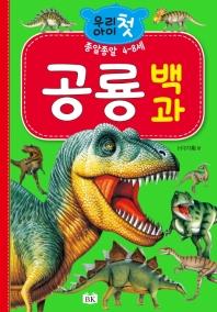 우리아이 첫 공룡 백과(3판)(양장본 HardCover)