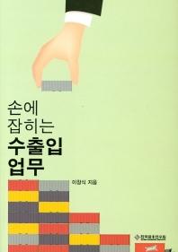 수출입업무(손에 잡히는)(10판)