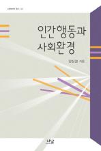 인간행동과 사회환경(사회복지학총서 92)