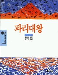 파리대왕(청목정선세계문학 52)