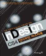 인디자인 마스터북(VER CS4)(처음 사용자 쿼크 사용자를 위한)