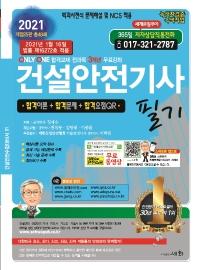 건설안전기사 필기(2021)(개정판 25판)