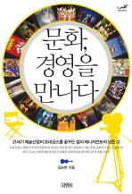 문화 경영을 만나다(예술경영 10)