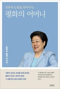 평화의 어머니(인류의 눈물을 닦아주는)