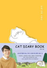 안녕, 나의 고양이(Cat Diary Book)(양장본 HardCover)