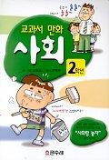 교과서 만화 사회 2학년