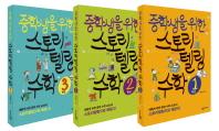 중학생을 위한 스토리텔링 수학 시리즈 세트(전3권)