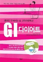 GI 다이어트