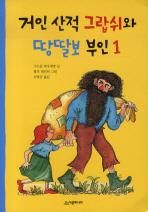 거인 산적 그랍쉬와 땅딸보 부인. 1(시공주니어 문고 독서 레벨 1 52)