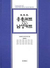 CCC 응용커트 남성커트(양장본 HardCover)