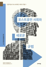 포스트휴먼 사회와 새로운 규범(포스트휴먼사이언스 5)