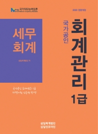 세무회계(회계관리 1급)(2020)(국가공인)(전면개정판)