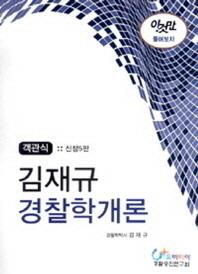 경찰학개론(객관식)(2013)(신장판 5판)